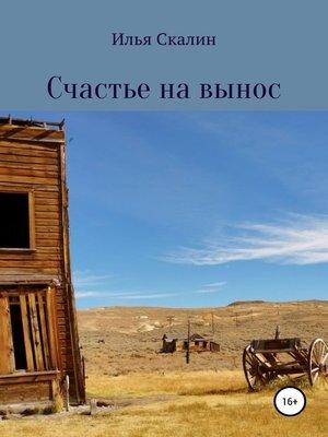 cover image of Счастье на вынос