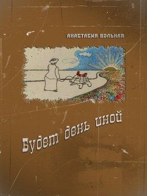 cover image of Будет день иной