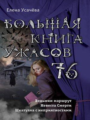 cover image of Большая книга ужасов 76 (сборник)