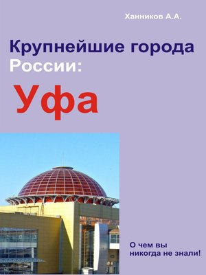 cover image of Уфа