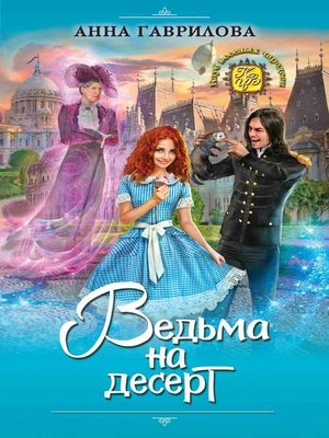 cover image of Ведьма на десерт