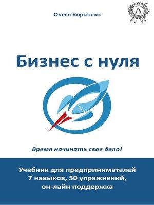 cover image of Бизнес с нуля