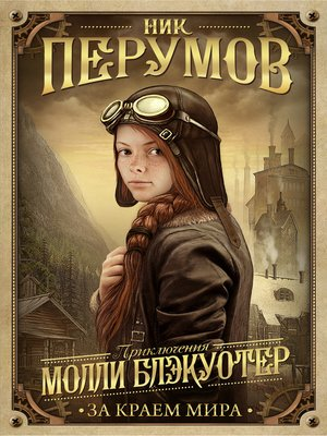 cover image of Молли Блэкуотер. За краем мира