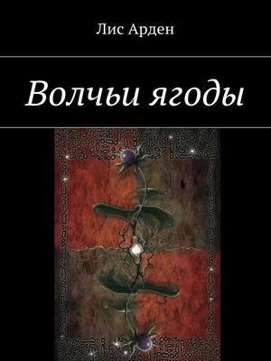 cover image of Волчьи ягоды