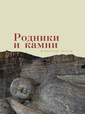 cover image of Родники и камни (сборник)
