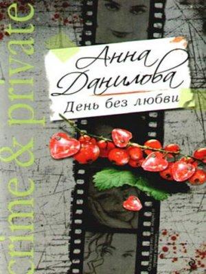 cover image of День без любви