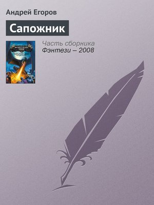 cover image of Сапожник