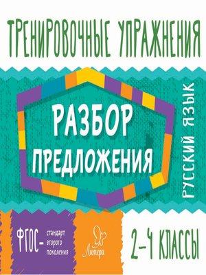 cover image of Русский язык. Разбор предложения. 2-4 классы