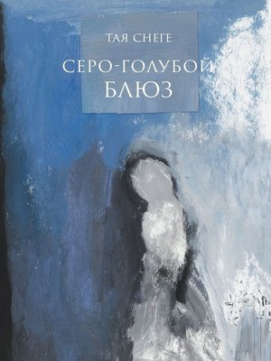 cover image of Серо-голубойблюз