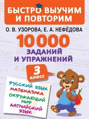 cover image of 10 000 заданий и упражнений. 3 класс. Русский язык. Математика. Окружающий мир. Английский язык