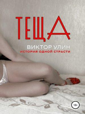 cover image of Теща