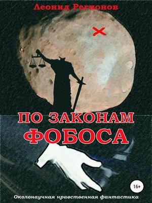 cover image of По законам Фобоса