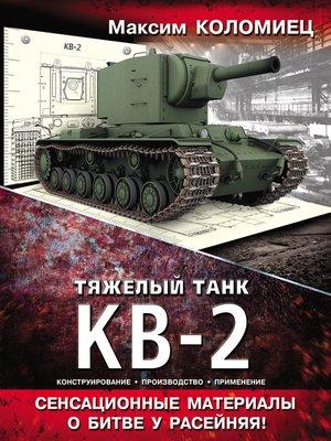 cover image of Тяжелый танк КВ-2