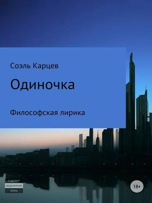 cover image of Одиночка