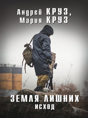 cover image of Земля лишних. Исход