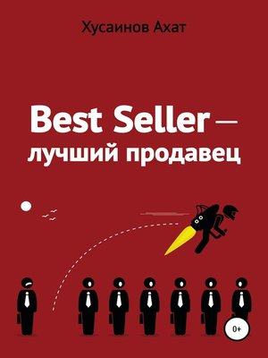 cover image of Best Seller. Лучший продавец