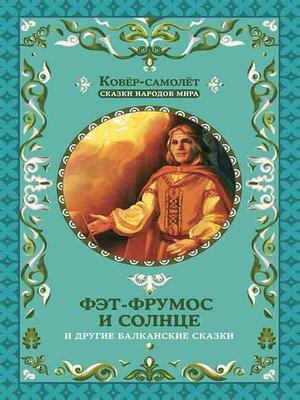 cover image of Фэт-Фрумос и солнце и другие балканские сказки