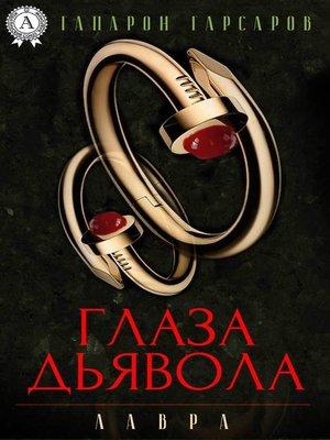 cover image of Глаза дьявола