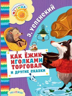 cover image of Как ёжик иголками торговал и другие сказки (сборник)