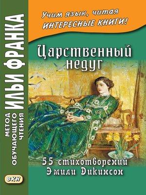 cover image of Царственный недуг. 55 стихотворений Эмили Дикинсон / an Imperial Affliction. 55 Poems of Emily Dickinson (1830–1886)