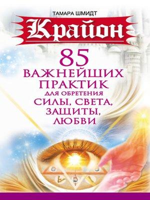 cover image of Крайон. 85 важнейших практик для обретения Силы, Света, Защиты и Любви