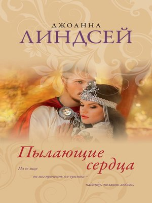 cover image of Пылающие сердца