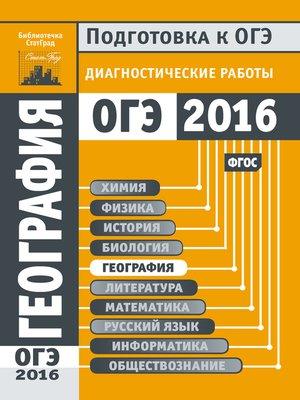 cover image of География. Подготовка к ОГЭ в 2016 году. Диагностические работы