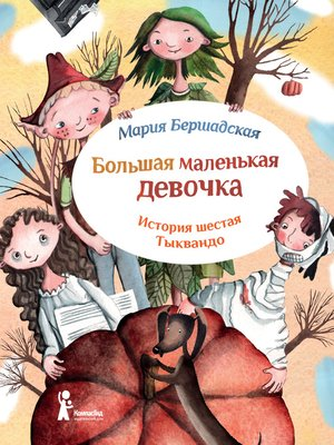 cover image of Тыквандо