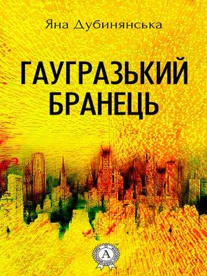 cover image of Гаугразький бранець