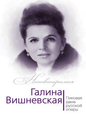 cover image of Галина Вишневская. Пиковая дама русской оперы