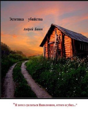 cover image of Эстетика убийства