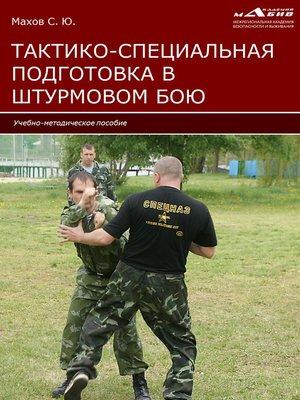 cover image of Тактико-специальная подготовка в штурмовом бою