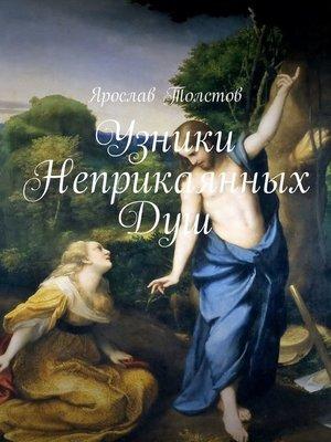 cover image of Узники неприкаянных Душ