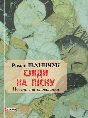 cover image of Сліди на піску