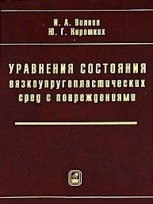 cover image of Уравнения состояния вязкоупругопластических сред с повреждениями