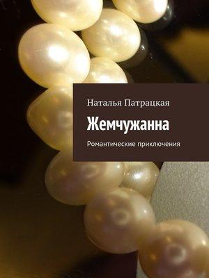 cover image of Жемчужанна. Романтические приключения
