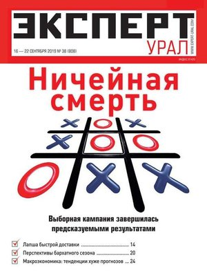 cover image of Эксперт Урал 38-2019