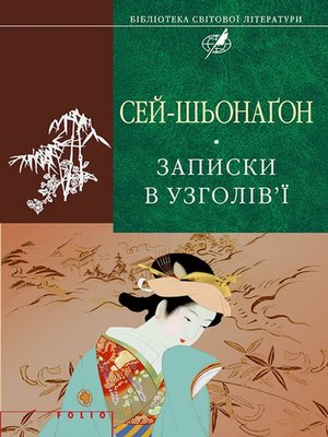 cover image of Записки в узголів'ї