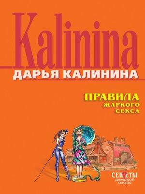 cover image of Правила жаркого секса