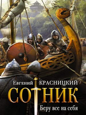 cover image of Сотник. Беру все на себя
