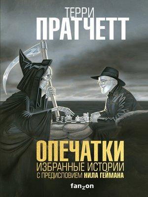 cover image of Опечатки
