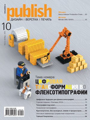 cover image of Журнал Publish №10/2018