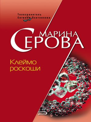 cover image of Клеймо роскоши