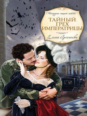 cover image of Тайный грех императрицы