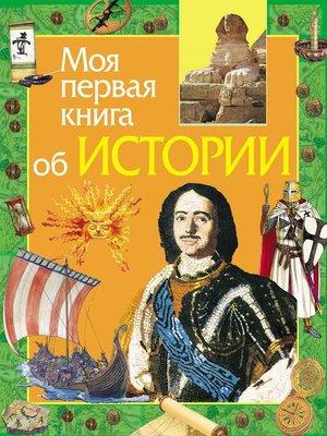 cover image of Моя первая книга об истории