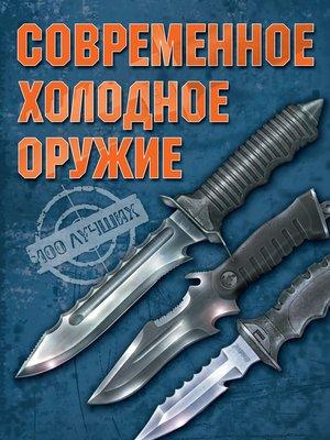 cover image of Современное холодное оружие