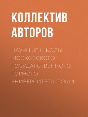 cover image of Научные школы Московского государственного горного университета. Том 1