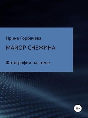 cover image of Майор Снежина. Фотографии на стене