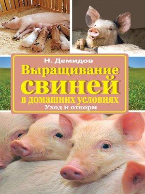cover image of Выращивание свиней в домашних условиях. Уход и откорм