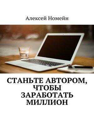 cover image of Станьте автором, чтобы заработать миллион